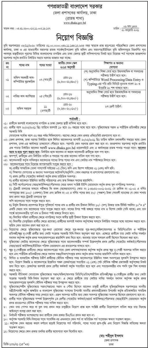 dhaka dc office